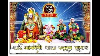 Aai Gavdevi Palkhi Sohala-Jatra Utasav Sapad  //S.K.ENTERTAINMENT//