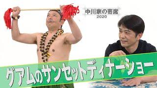 中川家 クセがスゴいネタGP コント「サンセットディナーショー」