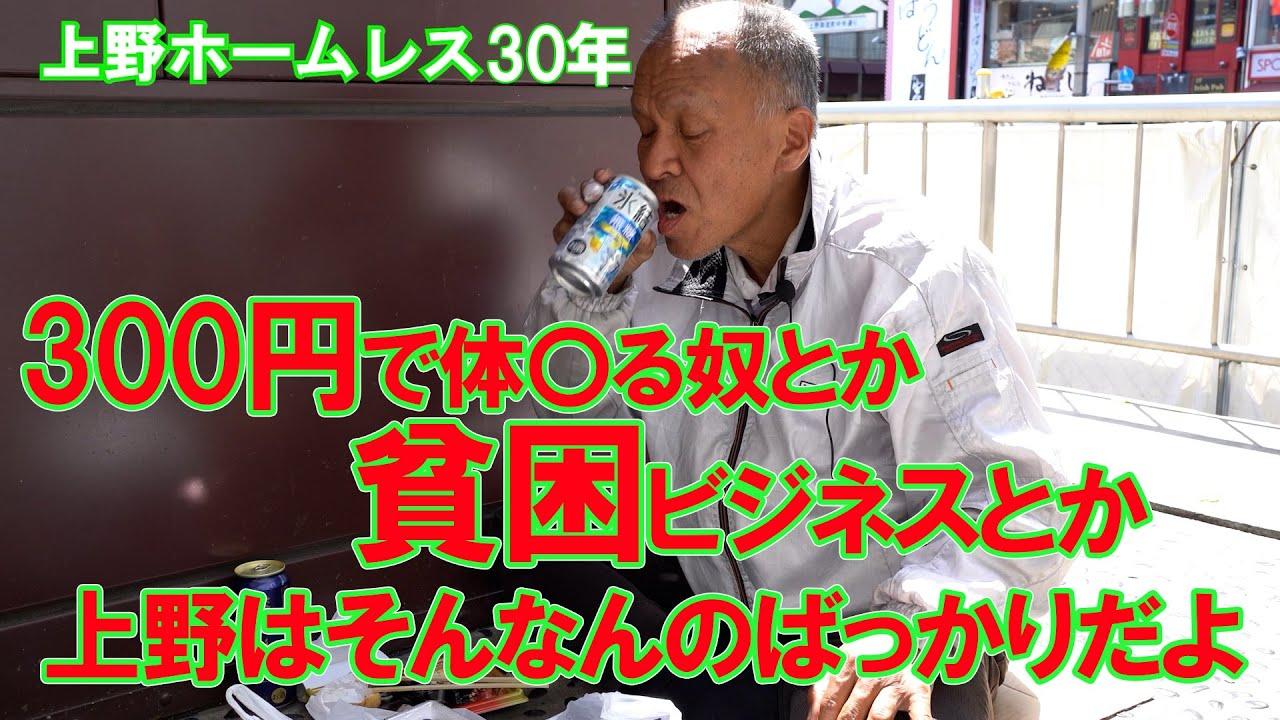 ホームレス歴30年上野のホームレス事情や裏話を聞きました。#ホームレス#生活保護#女性ホームレス#貧困ビジネス