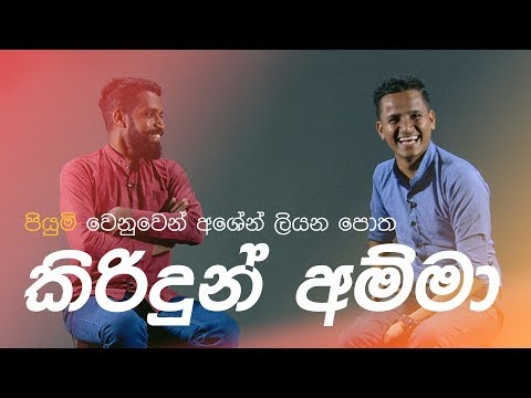 Ashen & Ratta with Thakata Thaka thumbnail