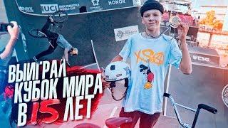 Школьник из Краснодара покорил Европу   Чем опасен BMX?