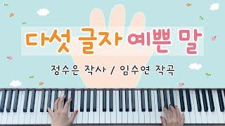[동요] 다섯 글자 예쁜 말(한 손만으로도 세어볼 수 …
