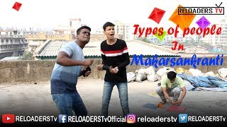 Types of people during makar sankranti | Kites Day