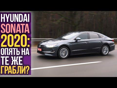 Hyundai SONATA 2020: опять на те же ГРАБЛИ???