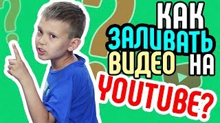 Как заливать видео на YouTube? Как добавить первое видео на YouTube правильно и быстро