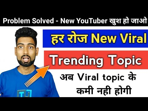 How to get everyday new trending topics | Viral topic कहा मिलेंगे | Grow Fast