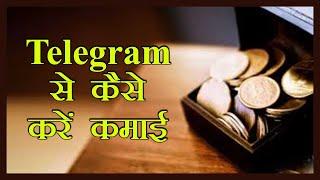 DeDhanaDhan | कमाई का बेहतर जरिया है Telegram, detail में जानें | How to earn Money through Telegram