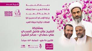 إحياء وصلاة عيد الفطر المبارك - قرية صدد