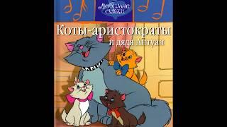 Коты аристократы и дядя Антуан - аудиосказка от Дисней.