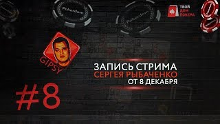 Gipsy на Pokerdom #8 про допинг, олимпиаду и новый дом