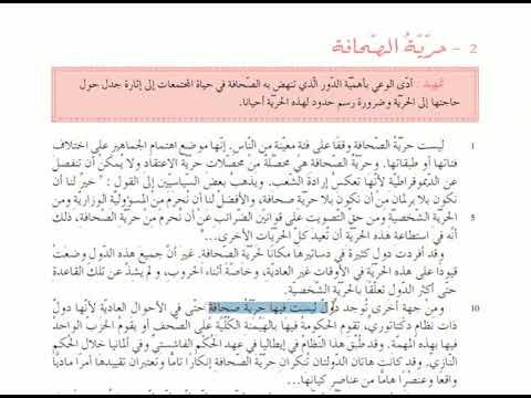 شرح نصّ : حريّة الصحافة ( خليل صابات ) 3 شعب علميّة - YouTube