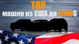 Авто 🚗 с аукционов США 🇺🇸 до 2000$ 💰| Что можно купить до 2000$