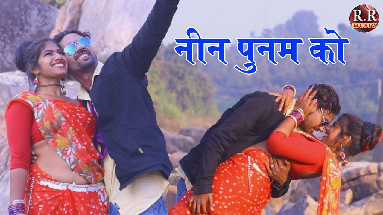 NEEN POONAM KO | नीन पूनम को | New Oraon Kurukh Song | New Nagpuri Song  Video 2018 |