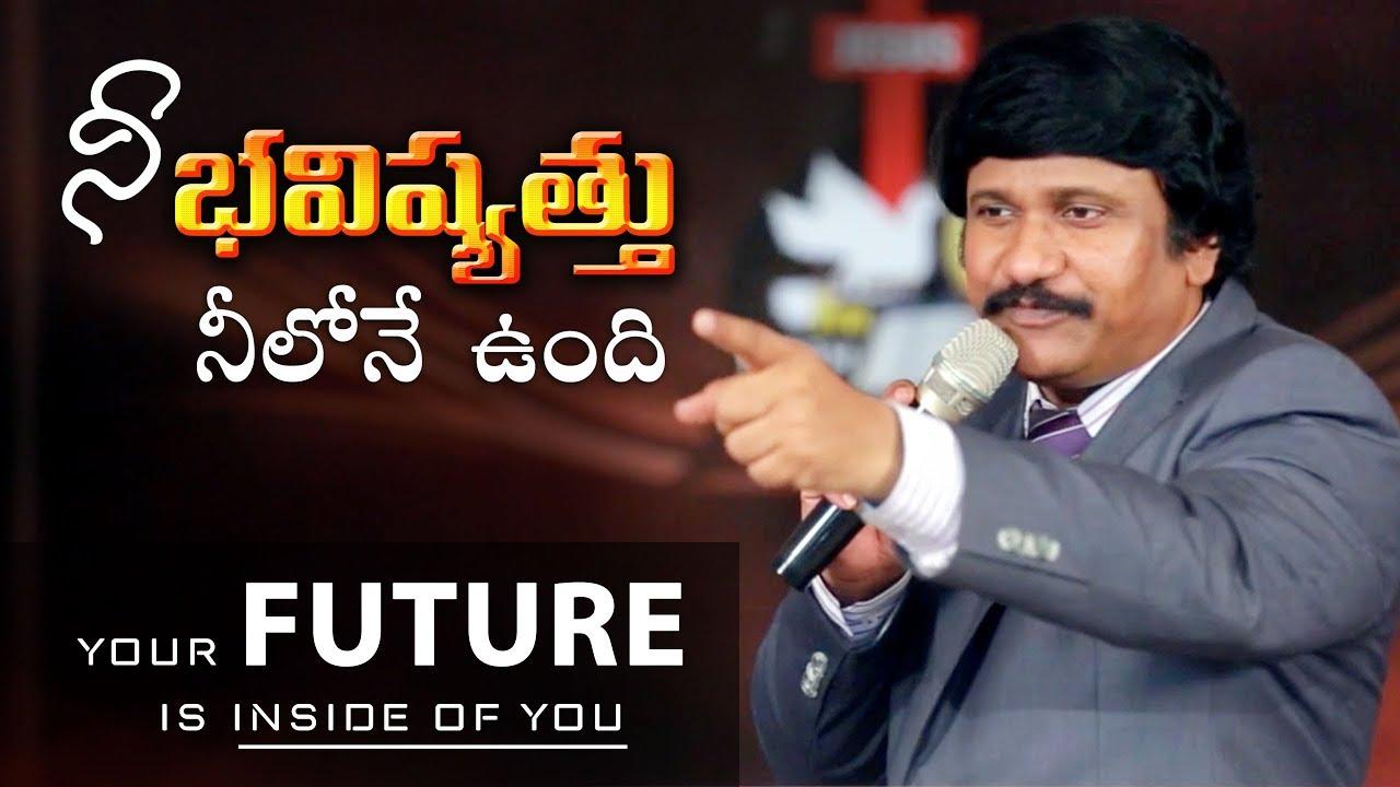 నీ భవిష్యత్తు!-Your Future! |Indian Christian Pastors|