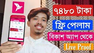 ৭৪৮০ টাকা বিকাশ অ্যাপ থেকে ইনকাম Bkash Apps Refer income Live Payment Proof