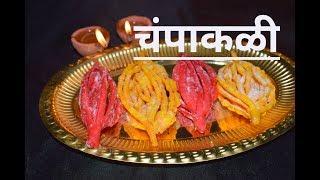 दिवाळीसाठी बनवा खुसखुशीत चंपाकळी   दिवाळी फराळ  Champakali Sweet Recipe By Tanuja