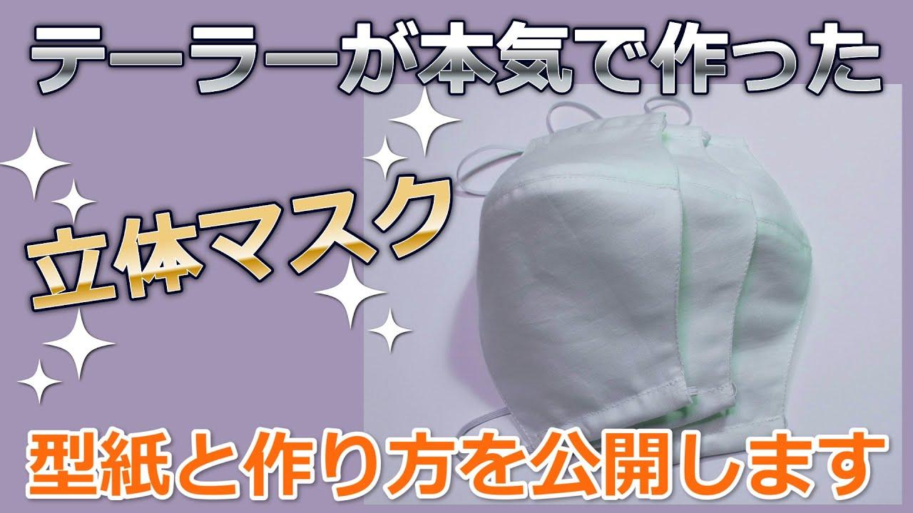 マスク 手作り 型紙 立体