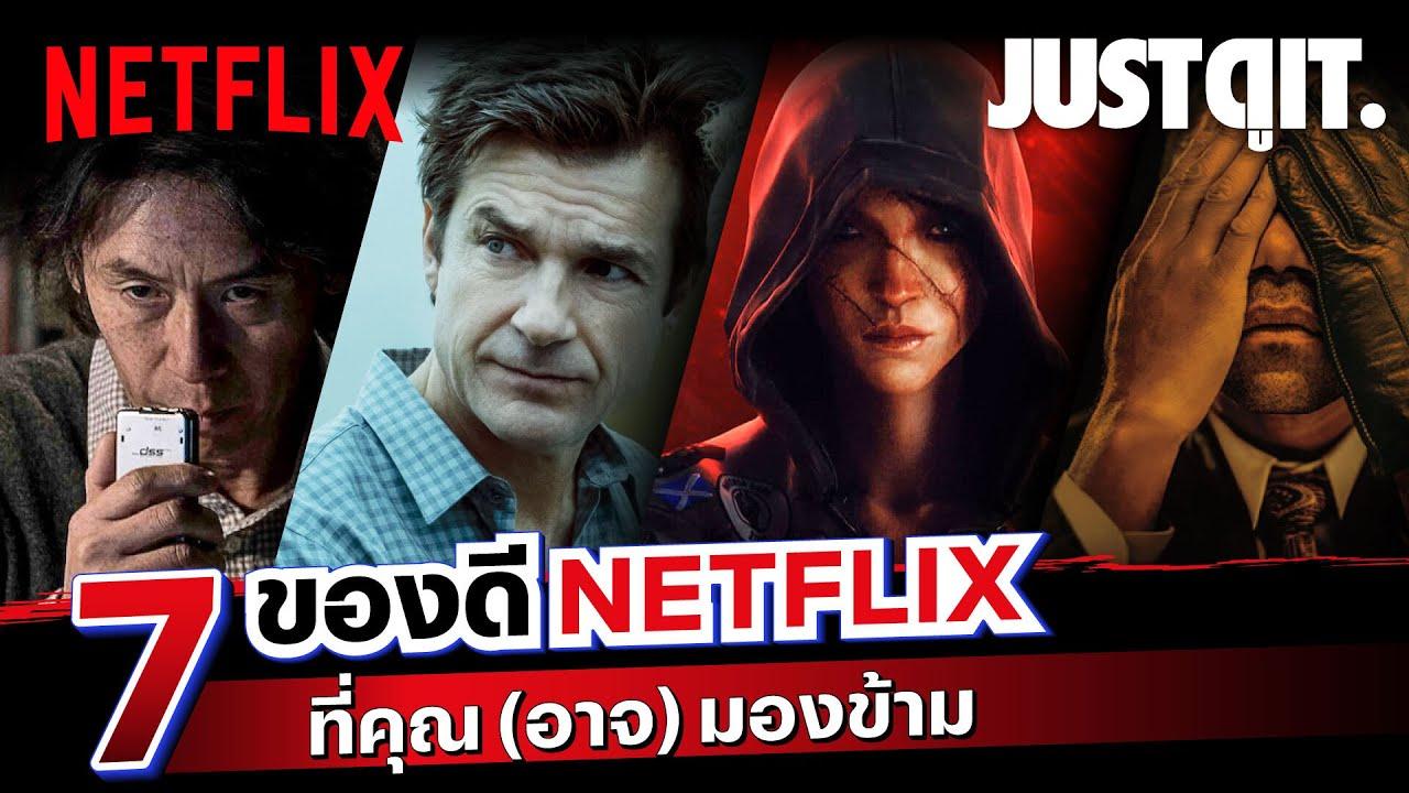 7 หนัง-ซีรีส์ของดี Netflix ที่คุณ (อาจ) มองข้าม @จดอ - JUSTดูIT. รับประกันความเข้มข้น! | Netflix