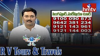 Director RV Ramana About Singapore, Malaysia Tour | RV Tours And Travels | 21-06-2018 | hmtv News