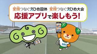 【2013/01/】http://www.ehime-np.co.jp/ 本映像の著作権は愛媛新聞社に...