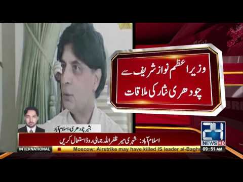 Prime Minister Nawaz Sharif meets Chaudhry Nisar