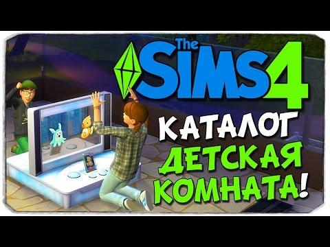 SIMS 4: Каталог Детская комната!