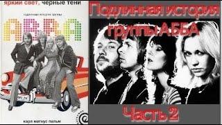 ABBA: Яркий свет, черные тени. Подлинная история группы АББА. Часть 2. Аудиокнига. Карл Магнус Пальм