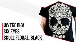 Футболка Six Eyes - Skull Floral, Black
