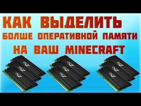 Как Выделить Больше Оперативной Памяти На Ваш Minecraft