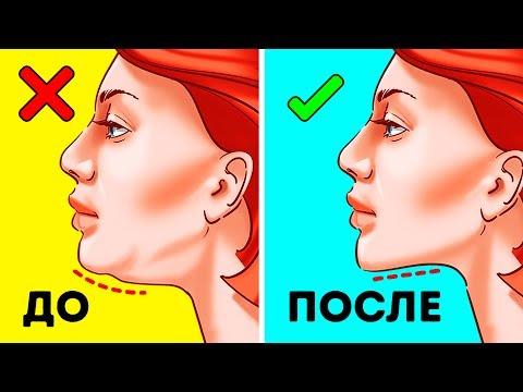 Как избавиться от второго подбородка и щек