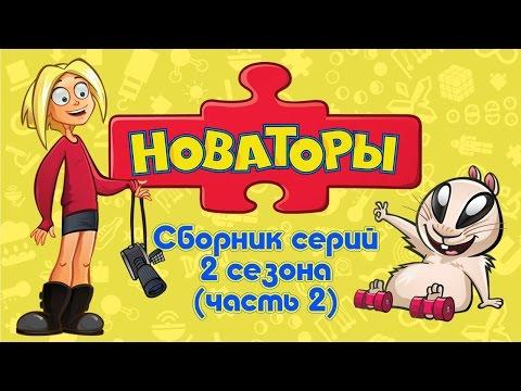 Мультфильм новаторы 2 сезон