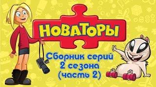 Новаторы Все серии 2 сезона (серии 1- 10) Развивающий мультфильм
