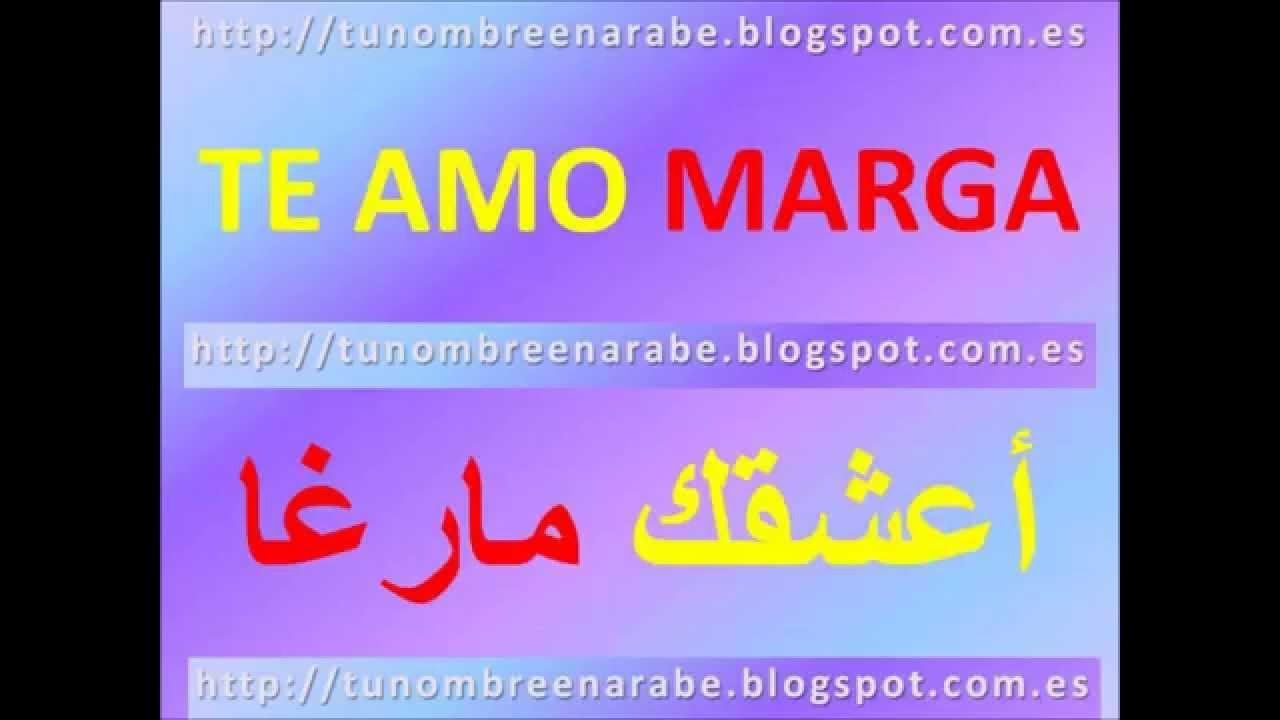 Frases De Amor En Arabe Para Tatuajes Youtube