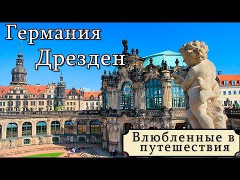 Дрезден Советы туристам