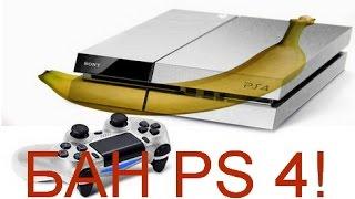Бан PS 4 Как разбанить ps 4 Как избежать бана