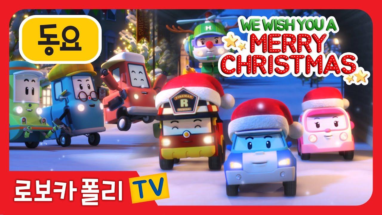 🎵 로보카폴리 We wish you a Merry Christmas | 크리스마스 캐롤 | 영어 동요