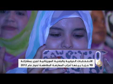 انطلاق الحملة الدعائية لانتخابات موريتانيا والمعارضة تشكك  - نشر قبل 2 ساعة