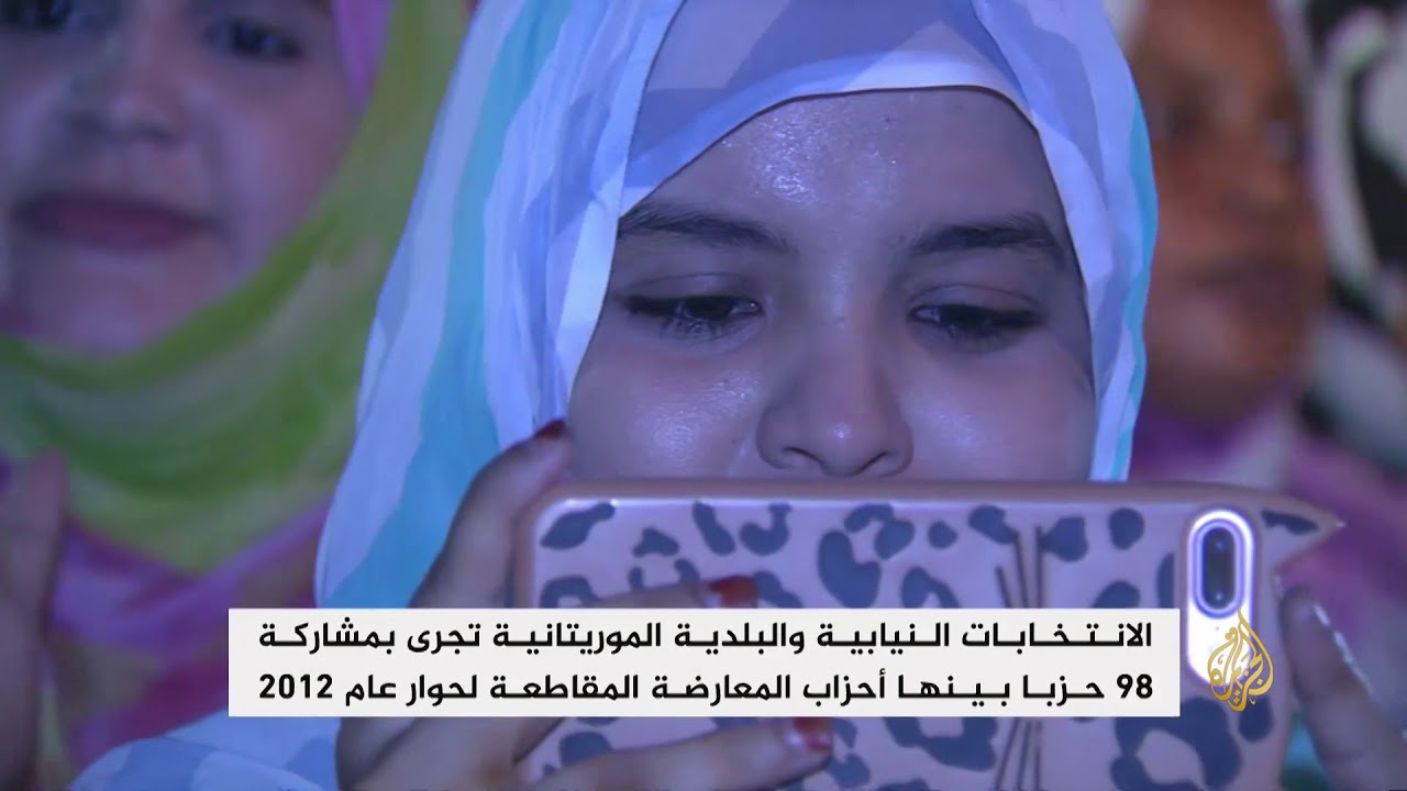 الجزيرة:انطلاق الحملة الدعائية لانتخابات موريتانيا والمعارضة تشكك