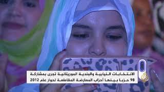 انطلاق الحملة الدعائية لانتخابات موريتانيا والمعارضة تشكك
