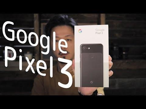 Google Pixel 3 開封レビュー ! iPhoneからAndroidに乗り換えた5つの理由