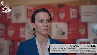 Наталья Починок на форуме «Сообщество» в Ханты-Мансийске