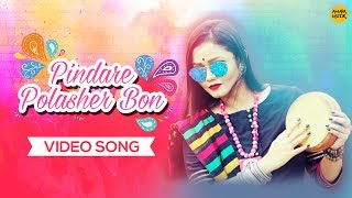 Pindare Polasher Bon পিন্দারে পলাশের বন  Video Song | Bangla Folk Song | Shreya |Purab | Amara Muzik