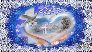 Крещение Господне видео поздравление