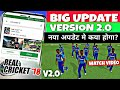 Real Cricket 18 New Update Version 2.0 | Top Features coming | Next update Kya hoga |v2.0