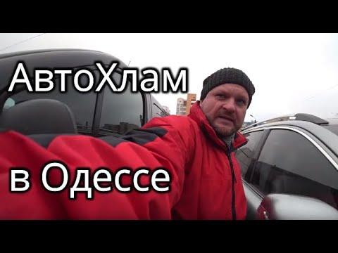 Автохлам в Одессе или выбор Volvo XC60