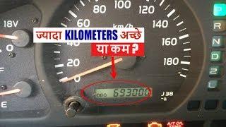 USED CAR कितने KILOMETERS चली हुई होनी चाहिए ? How much kilometer driven used car is okay?