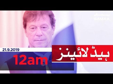 Samaa Headlines - 12AM - 21 September 2019