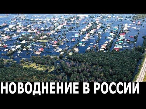 В России в результате наводнения двое граждан Армении пропали без вести