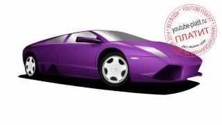 Как нарисовать самую быструю в мире гоночную машину(83 486 рублей за 22 дня! НОВАЯ УНИКАЛЬНАЯ СИСТЕМА ЗАРАБОТКА! http://glopages.ru/affiliate/1905293 НАЖИМАЙ И СТАНЬ ПЕРВЫМ узнав..., 2014-06-26T14:10:17.000Z)