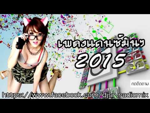 เพลงแดนซ์มันๆ 2015 NTP1  Shadow 3Cha  Pim Amara   YouTube 360p